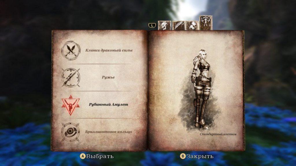Обзор: Blades of Time – Грудью против глюков 33