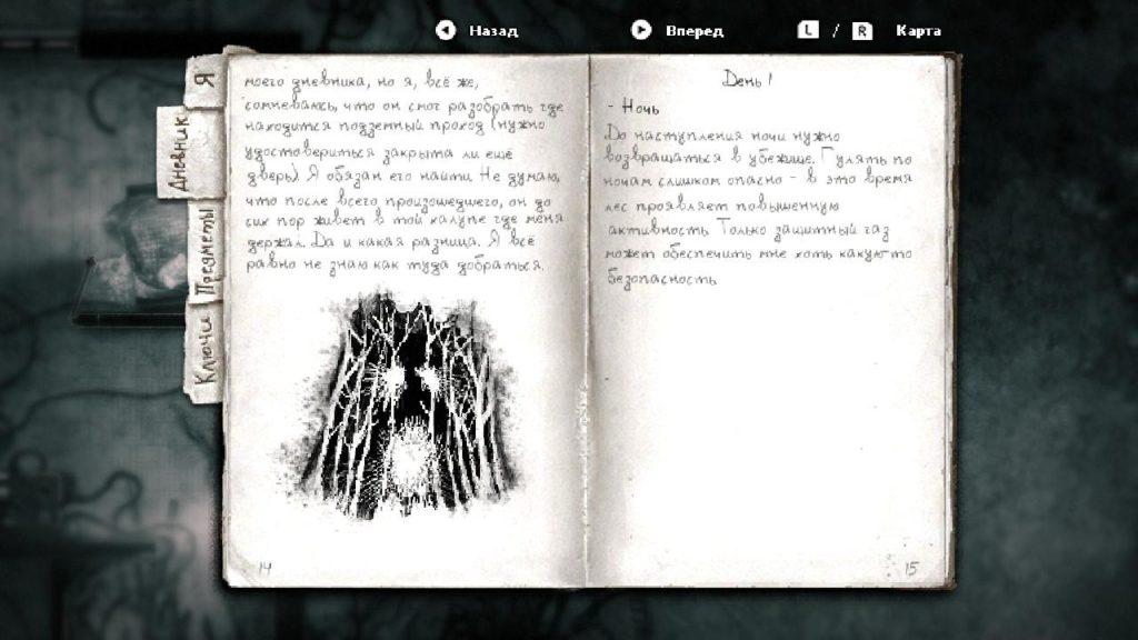 Обзор: Darkwood - Пикник в центре леса 15