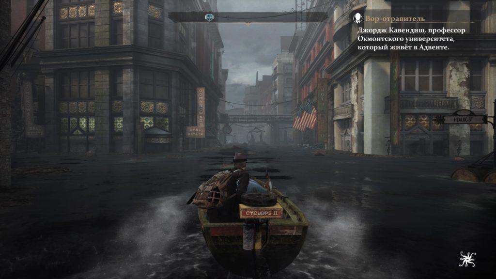 Обзор: The Sinking City - Где-то в глубинах подсознания 21