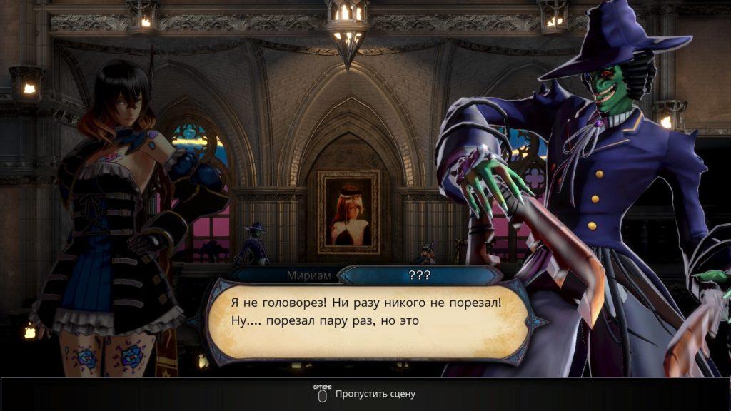 Обзор: Bloodstained: Ritual of the Night – Konami должно быть стыдно 26