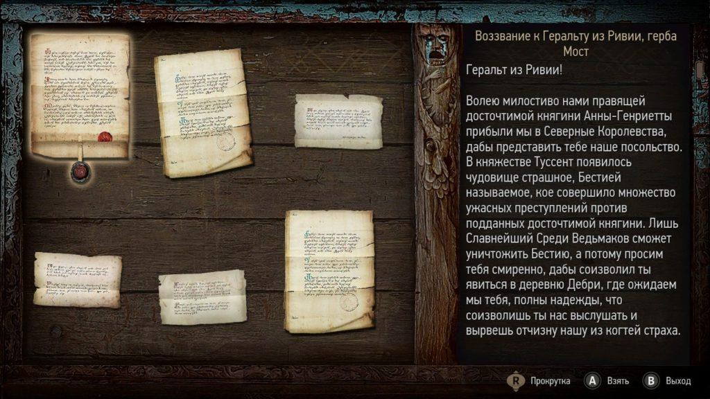 Обзор: Ведьмак 3: Дикая Охота - Геральт из Ривии покоряет портатив 18