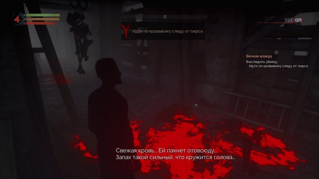 Обзор: Vampyr – То, что мертво, умереть не может 4