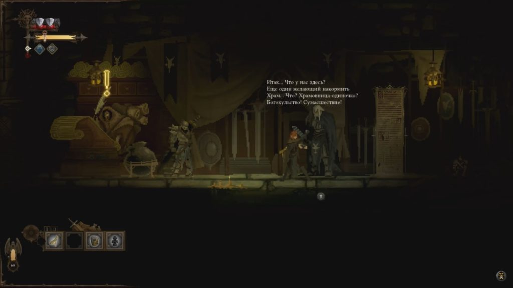 Обзор: Dark Devotion - Пиксельный мрак 2