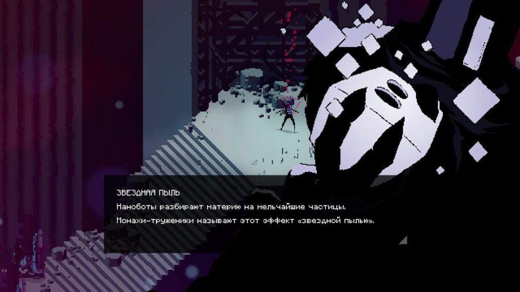 Обзор: Resolutiion - По миру цифрового подсознания 14