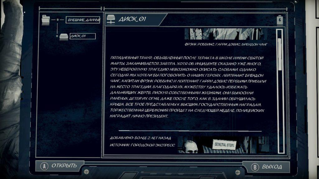 Обзор: Liberated - Эгоцентричная антиутопия 7
