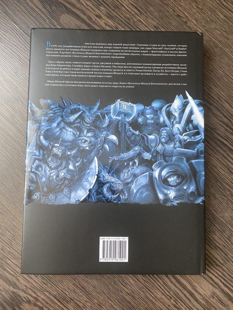 Обзор артбука «Вселенная Blizzard» - Художественное путешествие к истокам 4