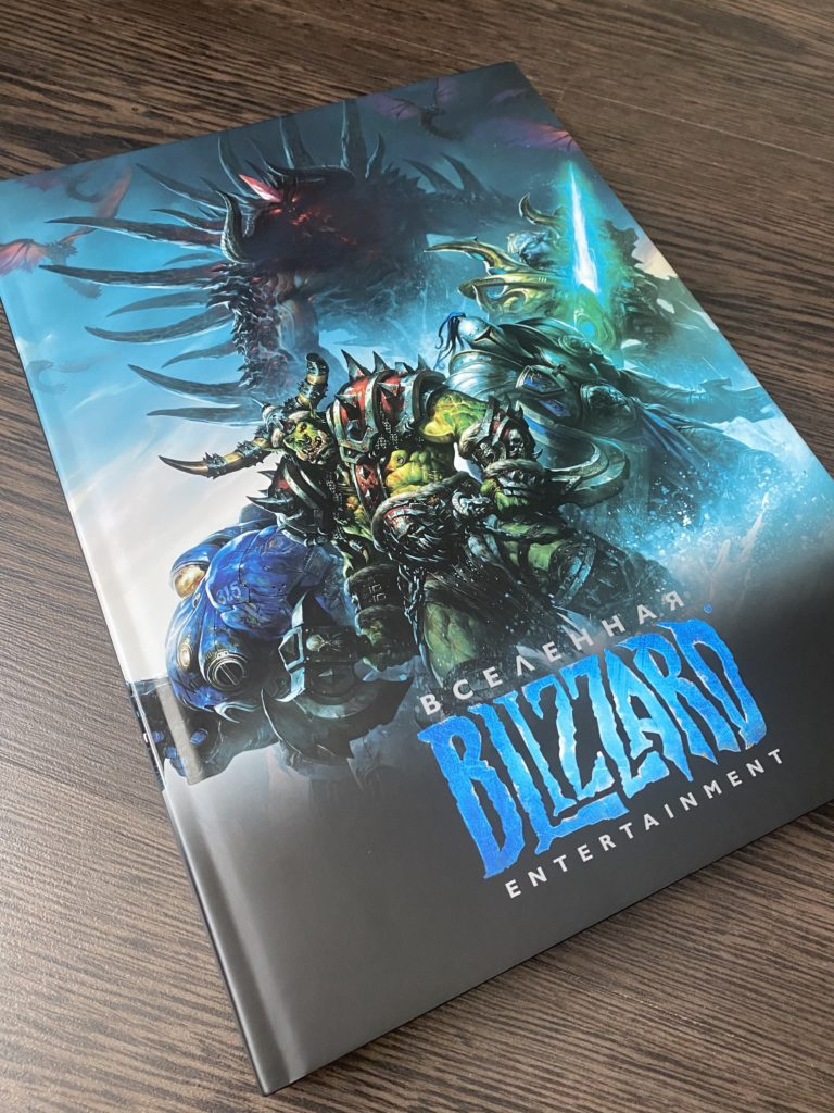 Обзор артбука «Вселенная Blizzard» - Художественное путешествие к истокам 5