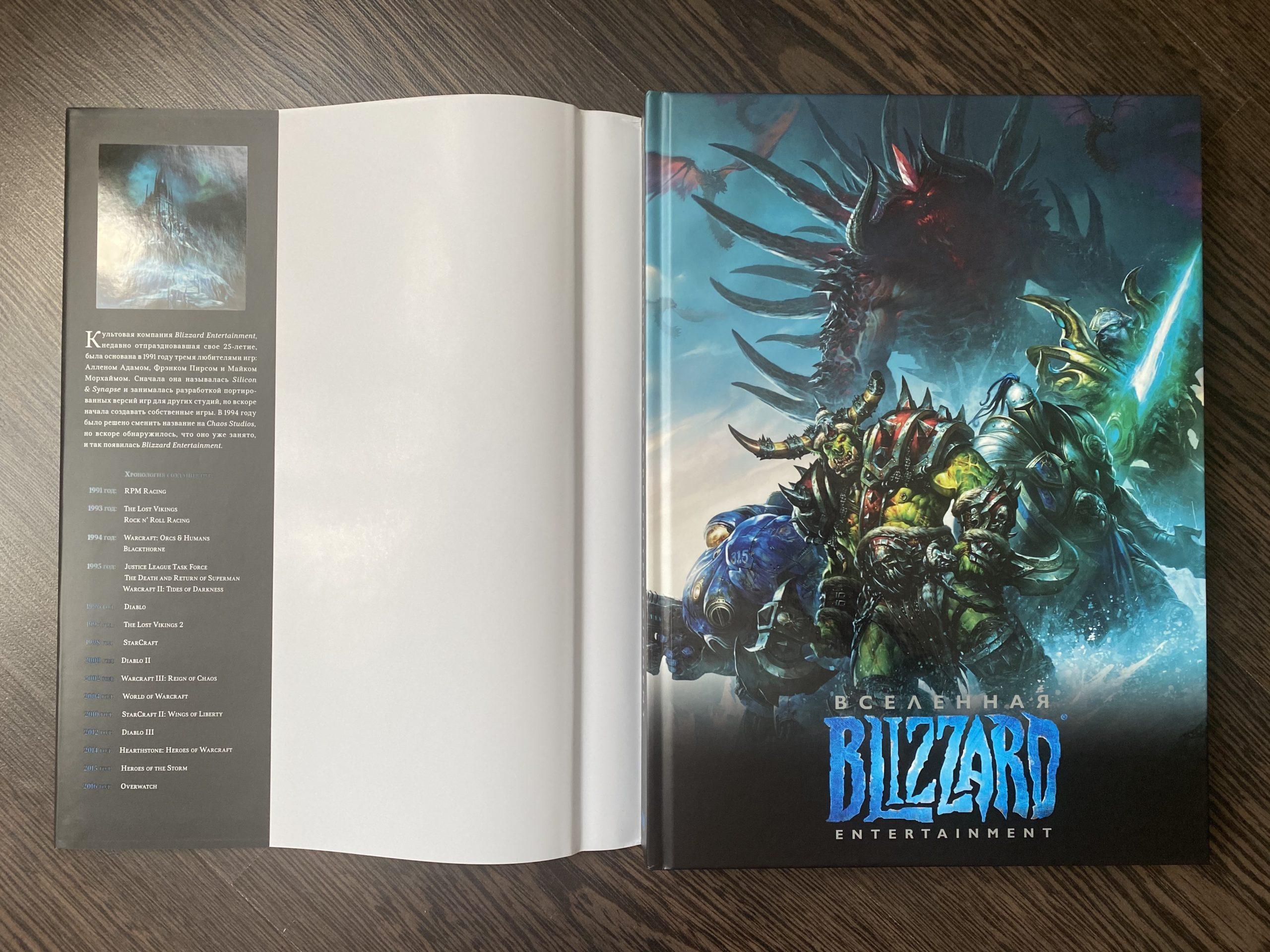 Обзор артбука «Вселенная Blizzard» - Художественное путешествие к истокам 21