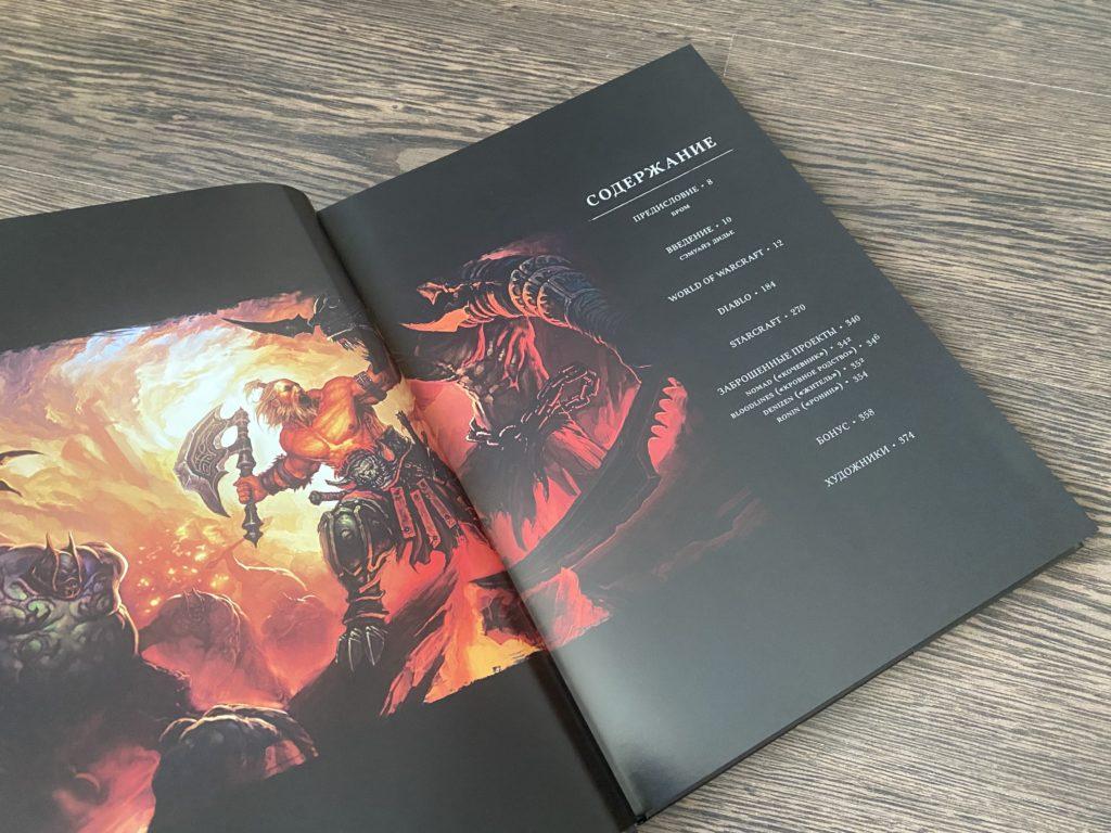 Обзор артбука «Вселенная Blizzard» - Художественное путешествие к истокам 2