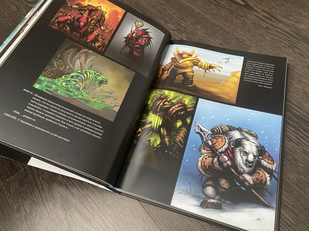Обзор артбука «Вселенная Blizzard» - Художественное путешествие к истокам 19