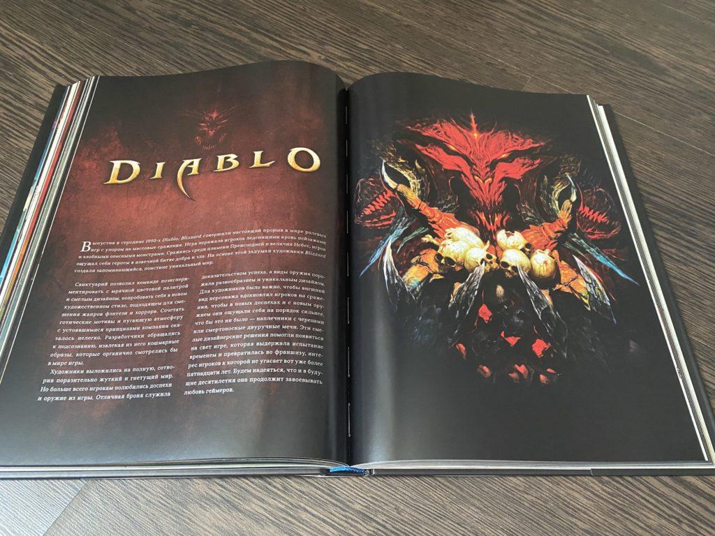 Обзор артбука «Вселенная Blizzard» - Художественное путешествие к истокам 11