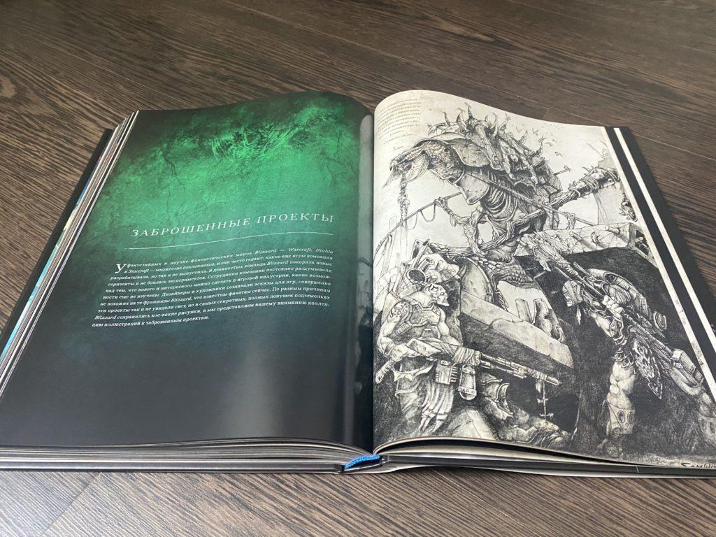 Обзор артбука «Вселенная Blizzard» - Художественное путешествие к истокам 14