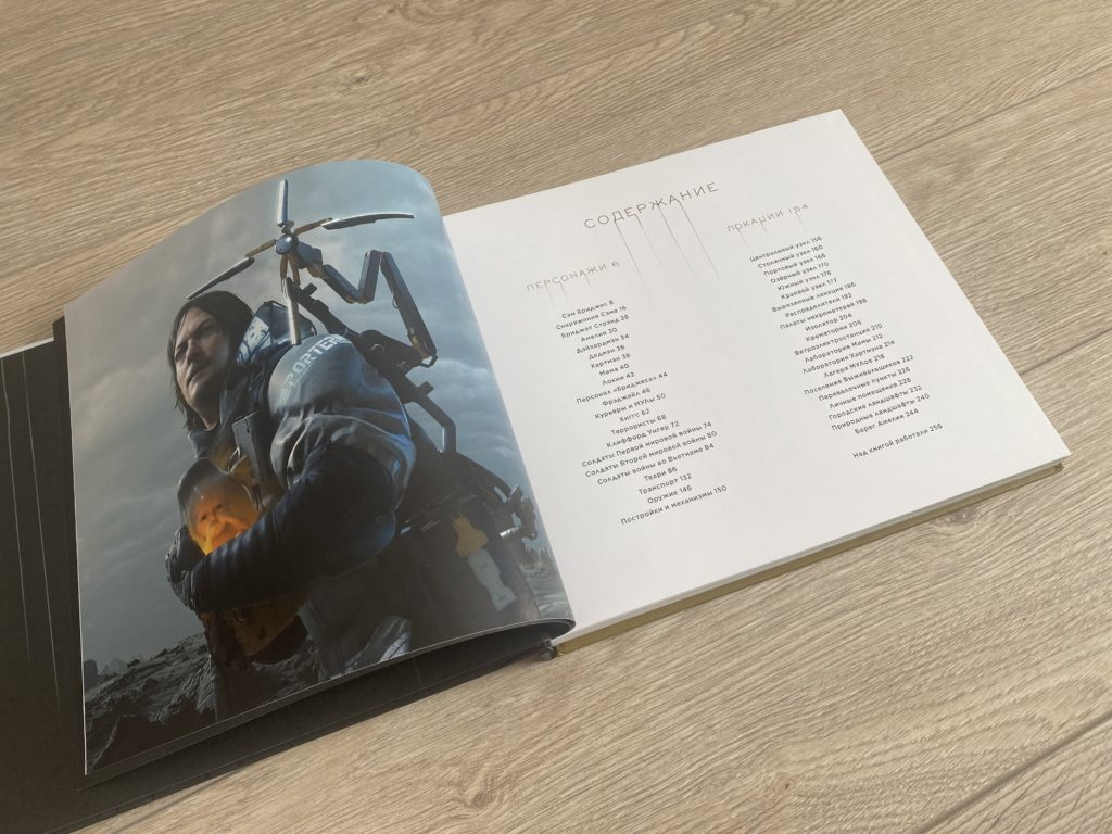 Обзор артбука «Мир игры Death Stranding» - Сквозь грязь и слякоть 3
