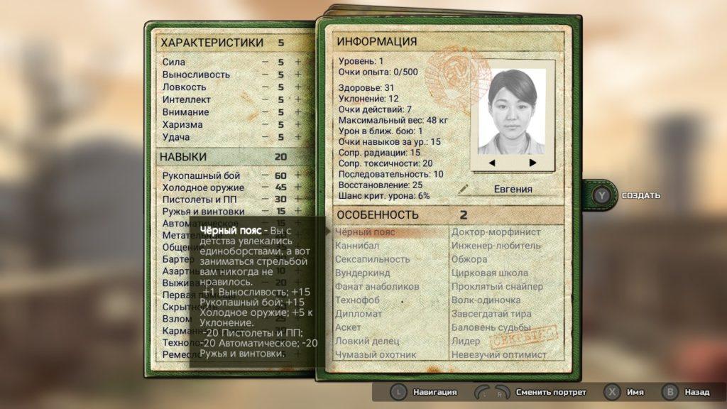 Обзор: Atom RPG – Постапокалипсис с нюансом 3