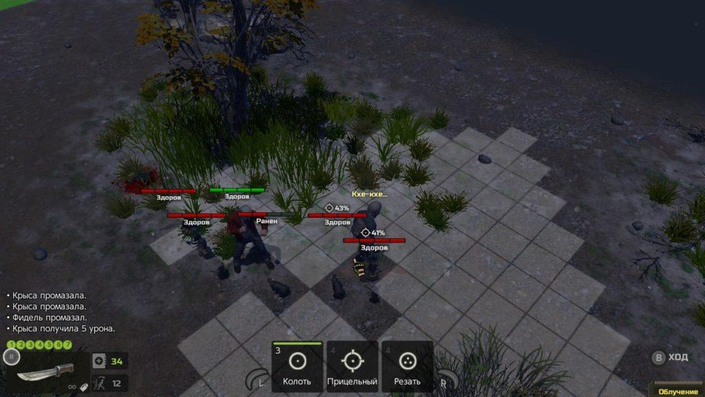 Обзор: Atom RPG – Постапокалипсис с нюансом 11