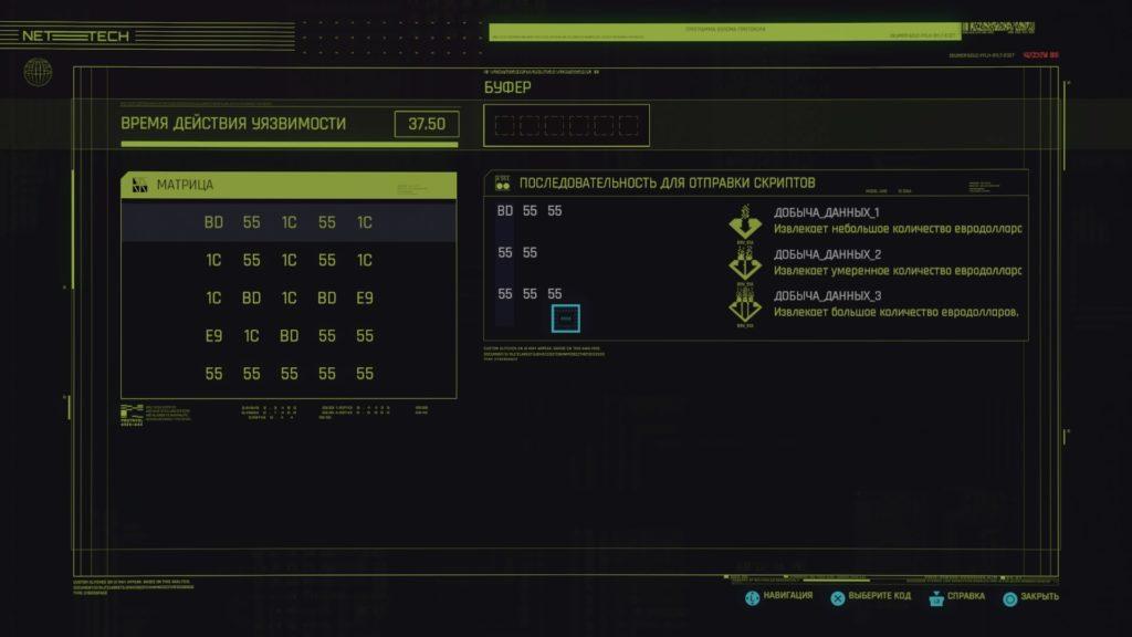 Обзор: Cyberpunk 2077 – Нейронная связь длиной в восемь лет 21