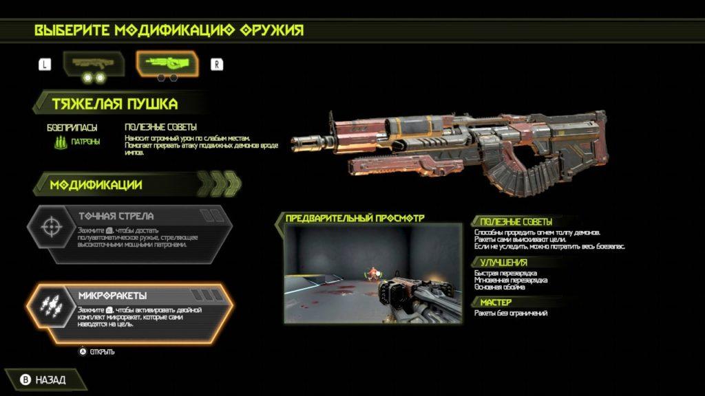Обзор: Doom Eternal - Царской игре, царский порт 9