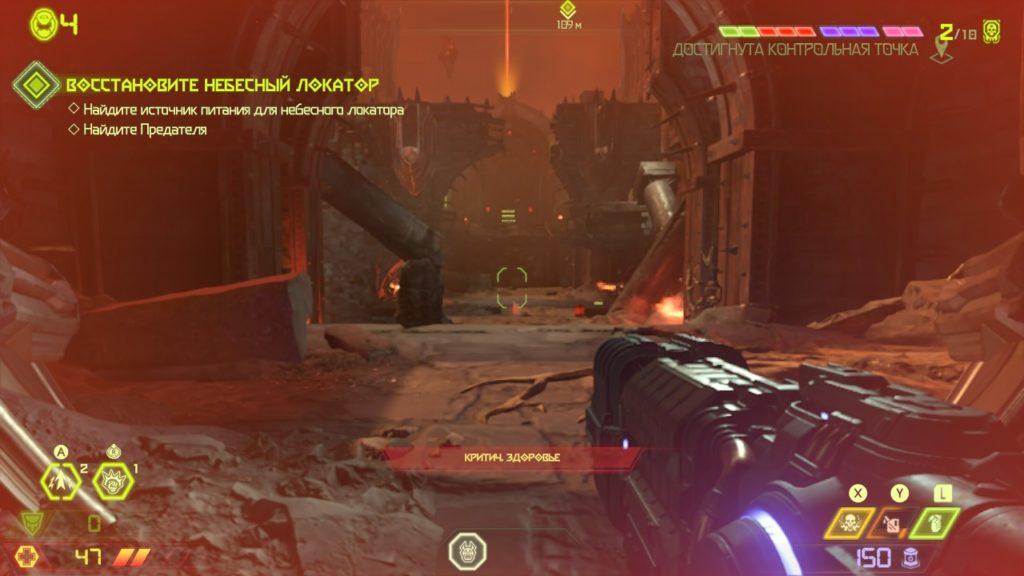 Обзор: Doom Eternal - Царской игре, царский порт 13