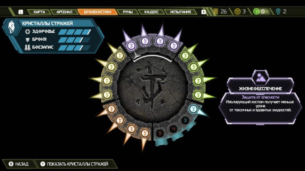 Обзор: Doom Eternal - Царской игре, царский порт 11
