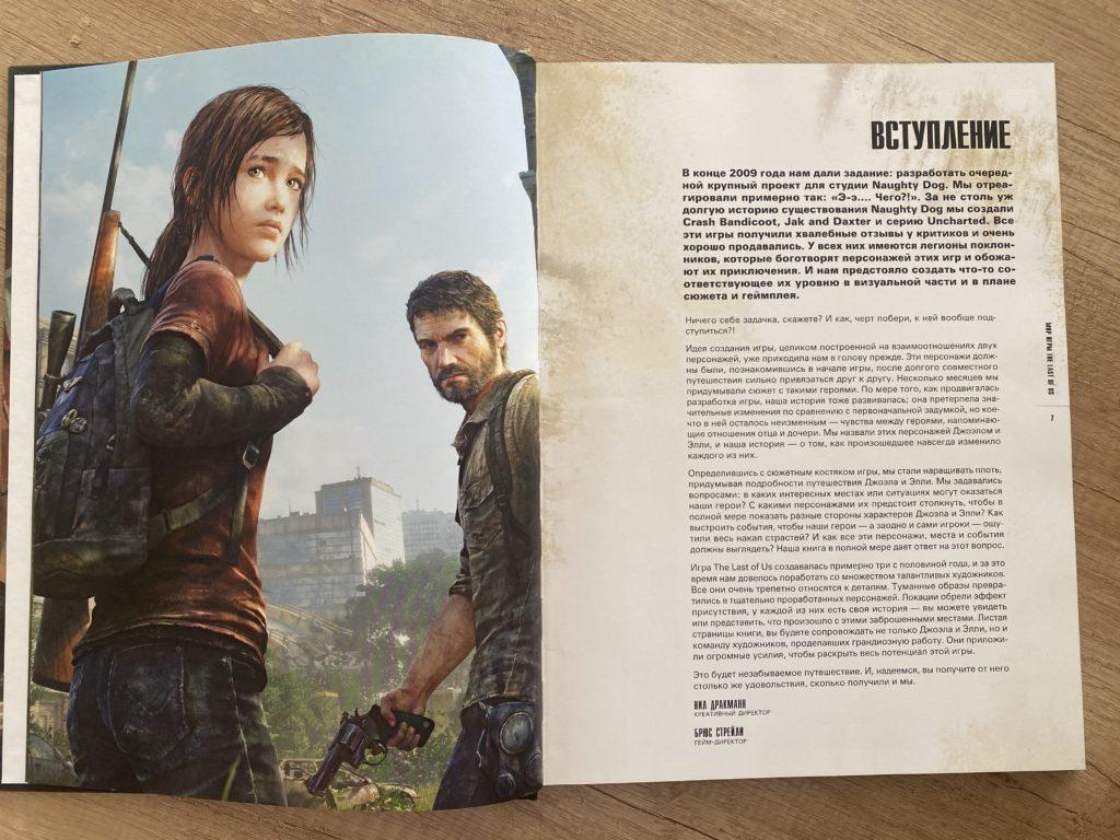 Обзор двух артбуков The Last of Us - история выживания, потери и поиска истинного смысла жизни 4