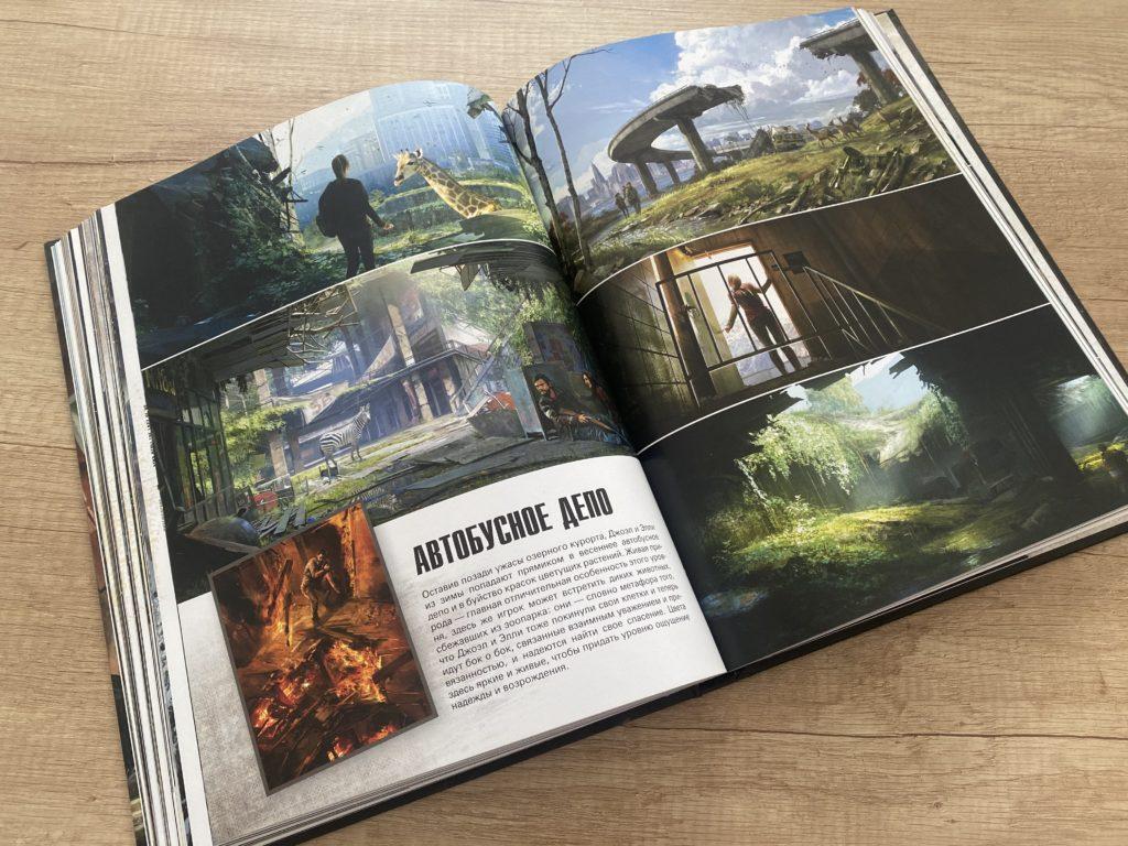Обзор двух артбуков The Last of Us - история выживания, потери и поиска истинного смысла жизни 38