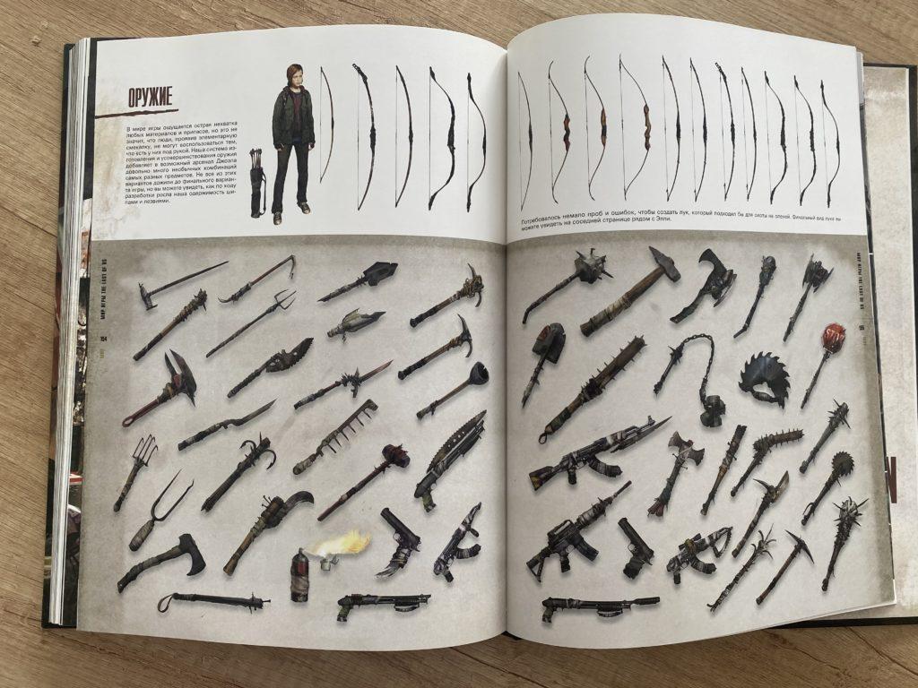 Обзор двух артбуков The Last of Us - история выживания, потери и поиска истинного смысла жизни 20