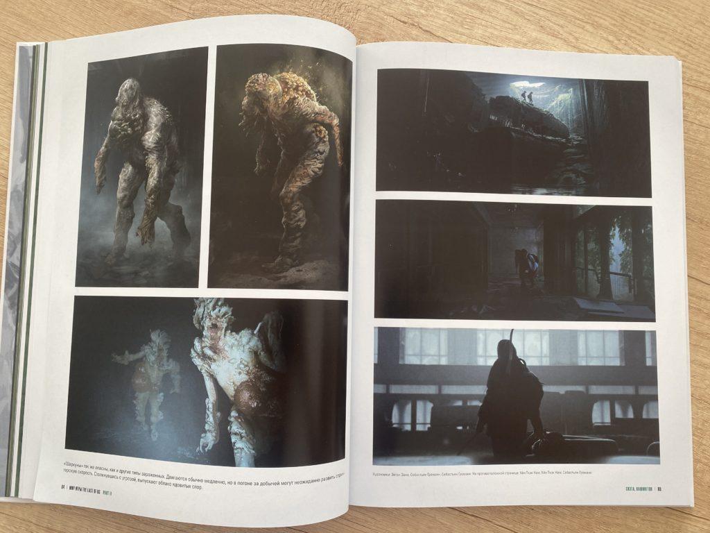 Обзор двух артбуков The Last of Us - история выживания, потери и поиска истинного смысла жизни 28