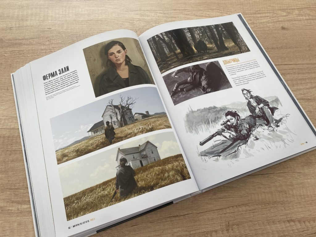 Обзор двух артбуков The Last of Us - история выживания, потери и поиска истинного смысла жизни 25