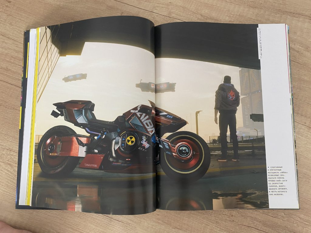 Обзор артбука Cyberpunk 2077 - Найт-Сити и его окрестности 12