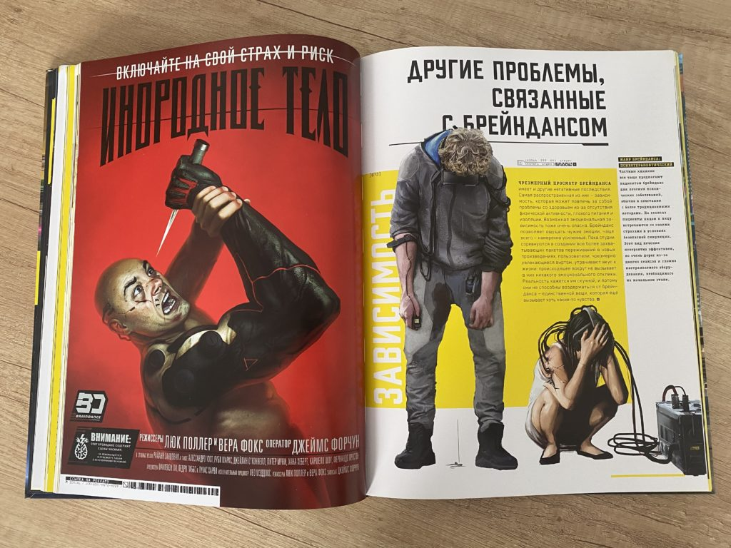 Обзор артбука Cyberpunk 2077 - Найт-Сити и его окрестности 13
