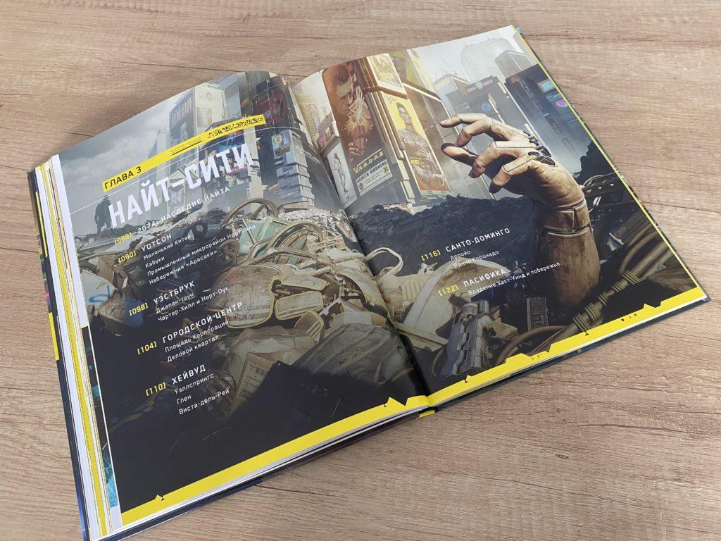 Обзор артбука Cyberpunk 2077 - Найт-Сити и его окрестности 14