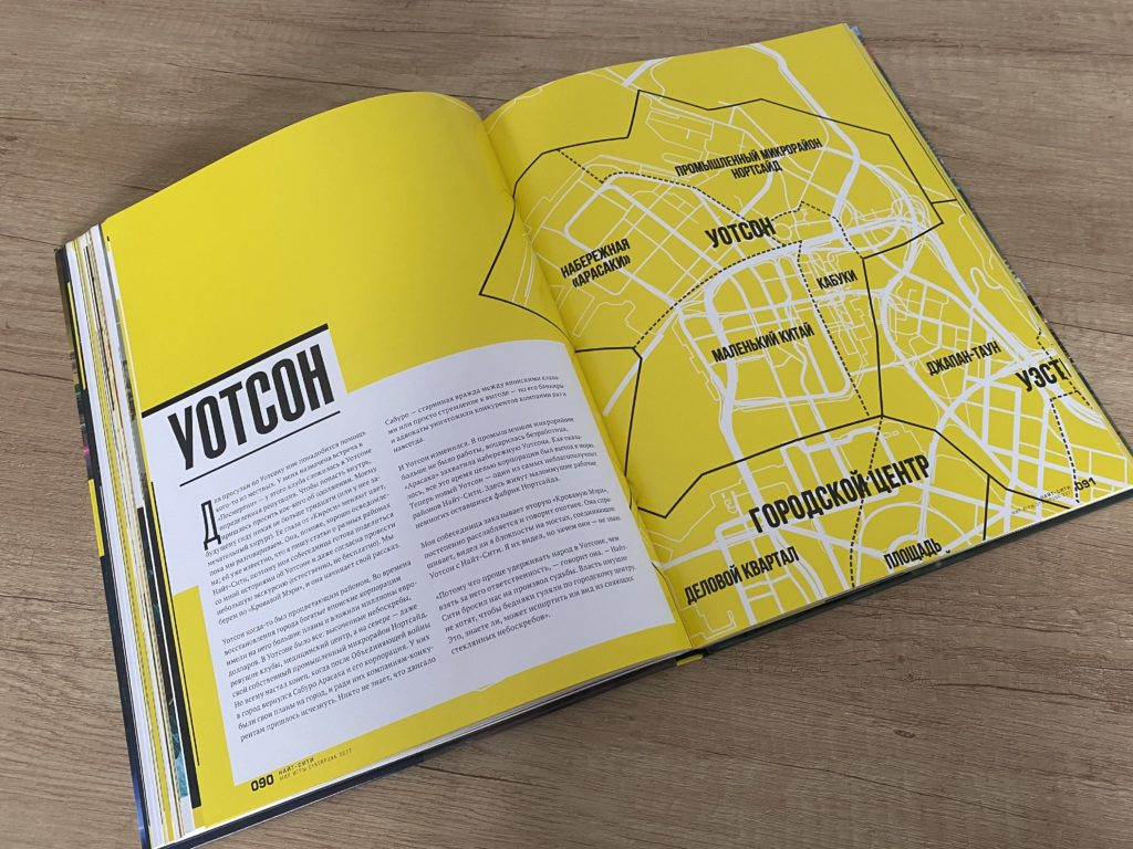 Обзор артбука Cyberpunk 2077 - Найт-Сити и его окрестности 15