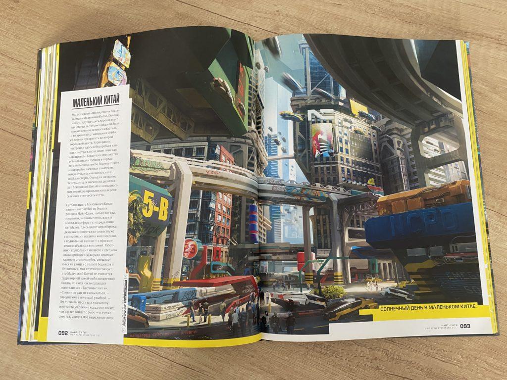 Обзор артбука Cyberpunk 2077 - Найт-Сити и его окрестности 16