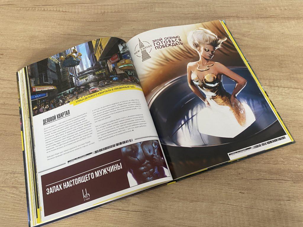 Обзор артбука Cyberpunk 2077 - Найт-Сити и его окрестности 24