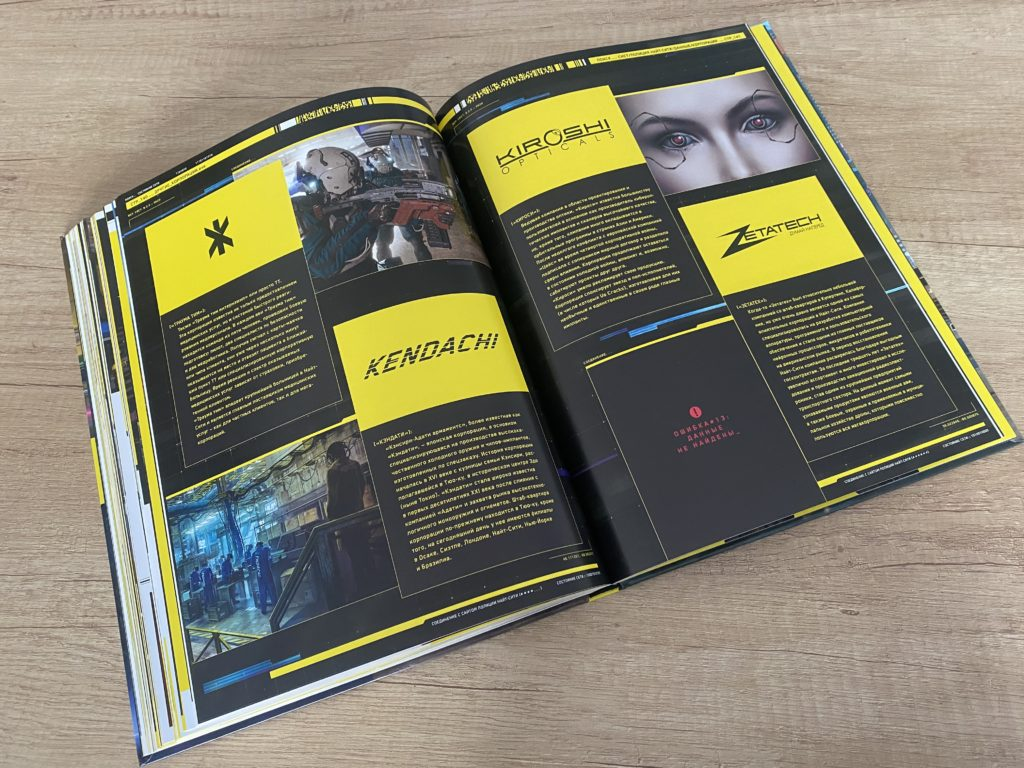 Обзор артбука Cyberpunk 2077 - Найт-Сити и его окрестности 19