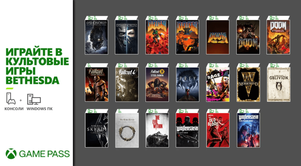20 игр от Bethesda пополнят библиотеку Xbox Game Pass 1