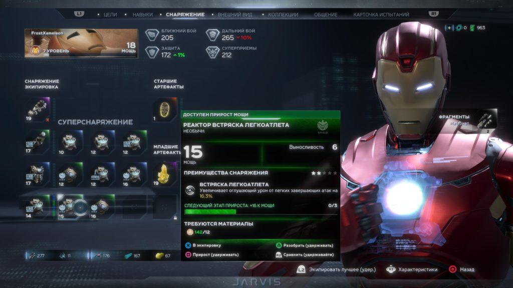 Обзор: Marvel's Avengers - Эра некстген сервиса 16