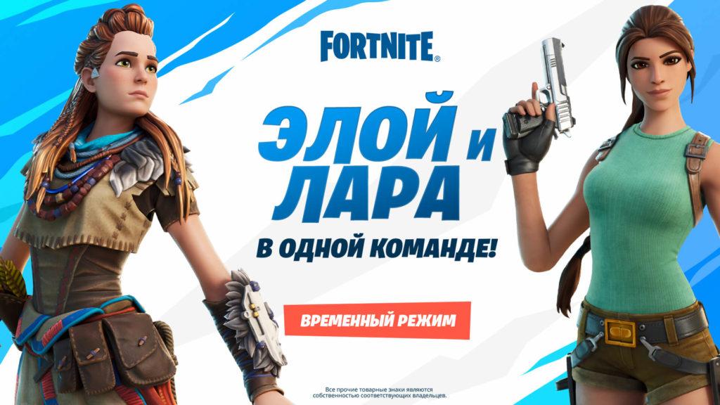 Fortnite – на этой неделе в игре появится Элой из Horizon Zero Dawn 3