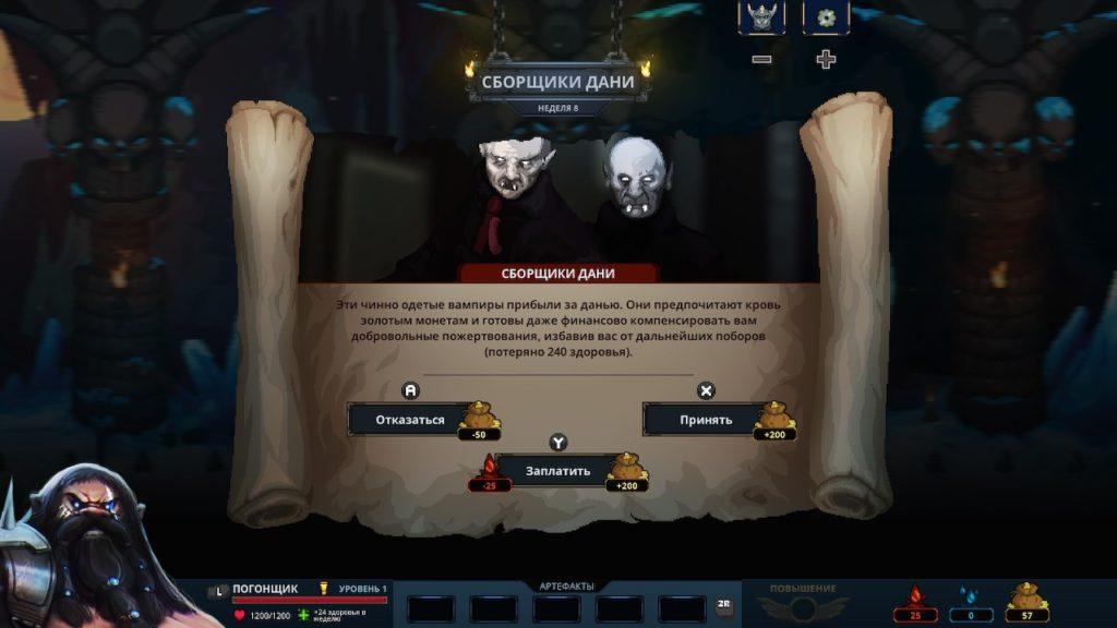Обзор: Legend of Keepers - Ограбление сокровищниц отменяется 3
