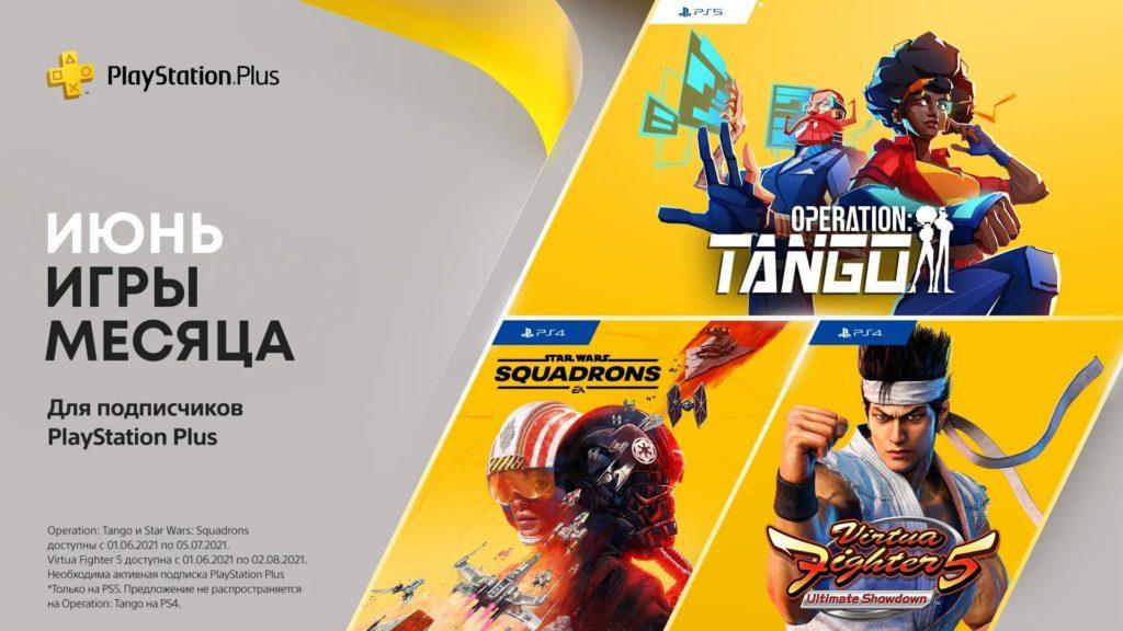 Star Wars: Squadrons, Operation: Tango и Virtua Fighter 5: Ultimate Showdown — стали известны игры июня по подписке PS Plus 1