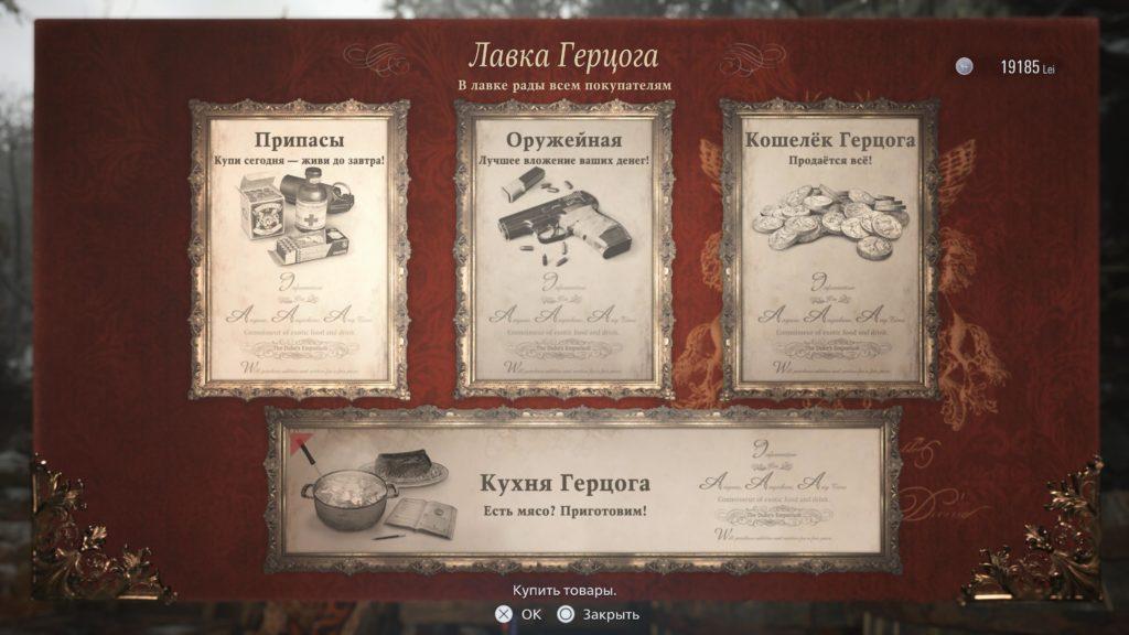 Обзор: Resident Evil Village - Танец злобного гения 14