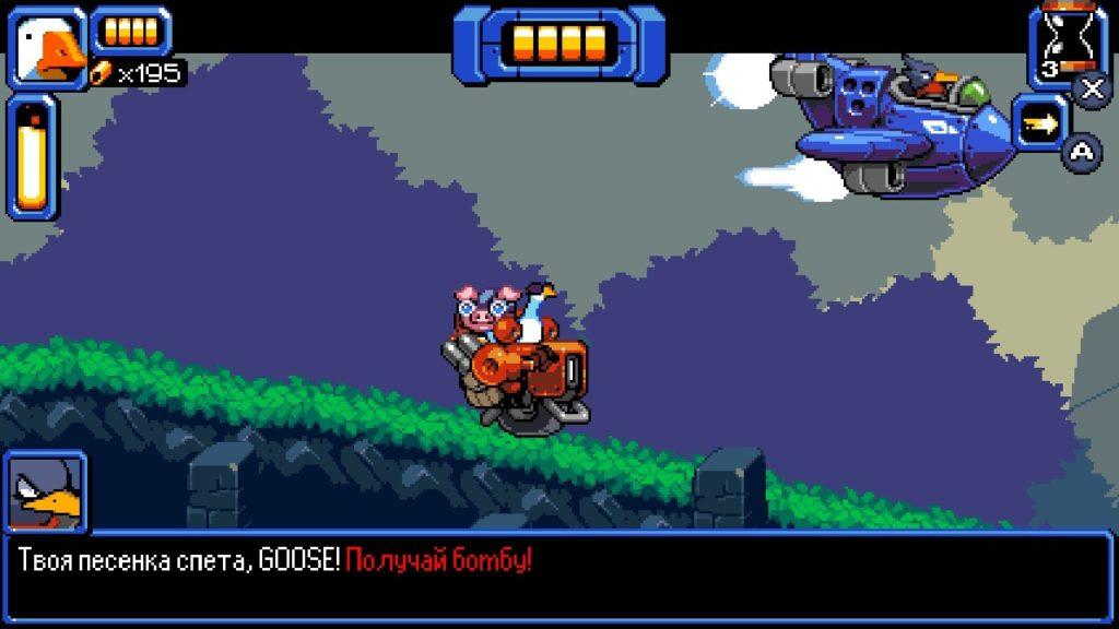 Обзор: Mighty Goose - Только свистни — он появится 9