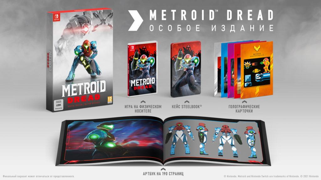 Metroid Dread - Nintendo анонсировала продолжение Metroid Fusion, а также показала геймплей, скриншоты и коллекционное издание 12
