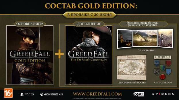 GreedFall: Gold Edition заглянет на PlayStation 5 и Xbox Series X S вместе с новым дополнением и поддержкой разрешения 4К 1