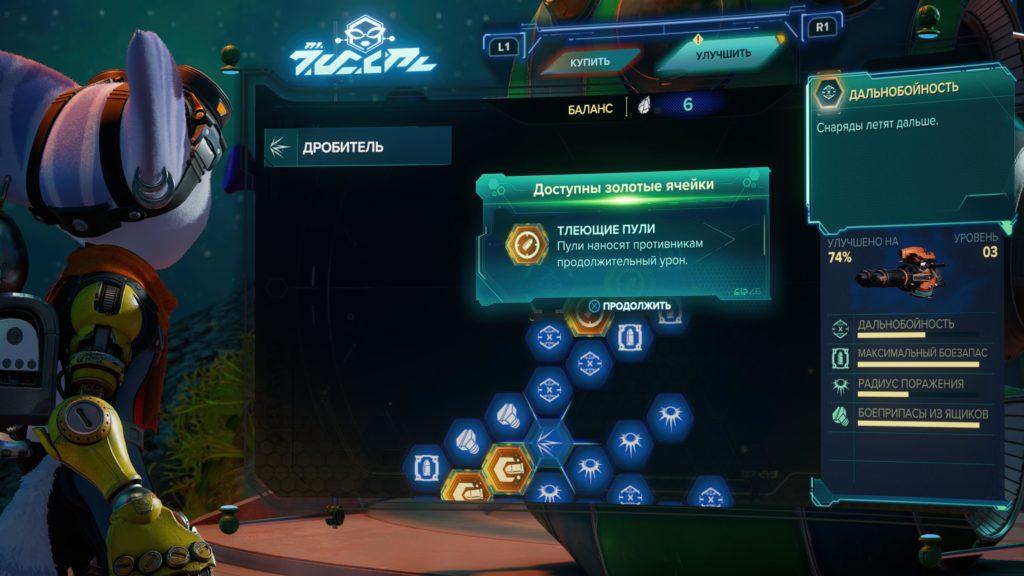 Обзор: Ratchet & Clank: Rift Apart - Параллельные миры, два героя, одна проблема 28