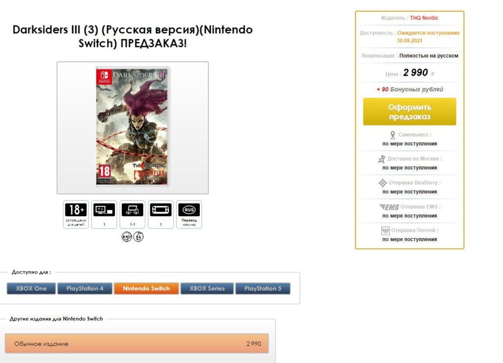 Утечка: Darksiders III для Nintendo Switch засветилась в известном российском магазине 1