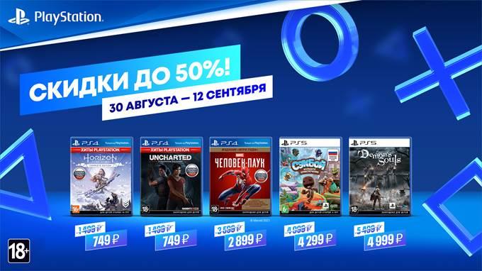 PlayStation объявила о старте осенней распродажи 1