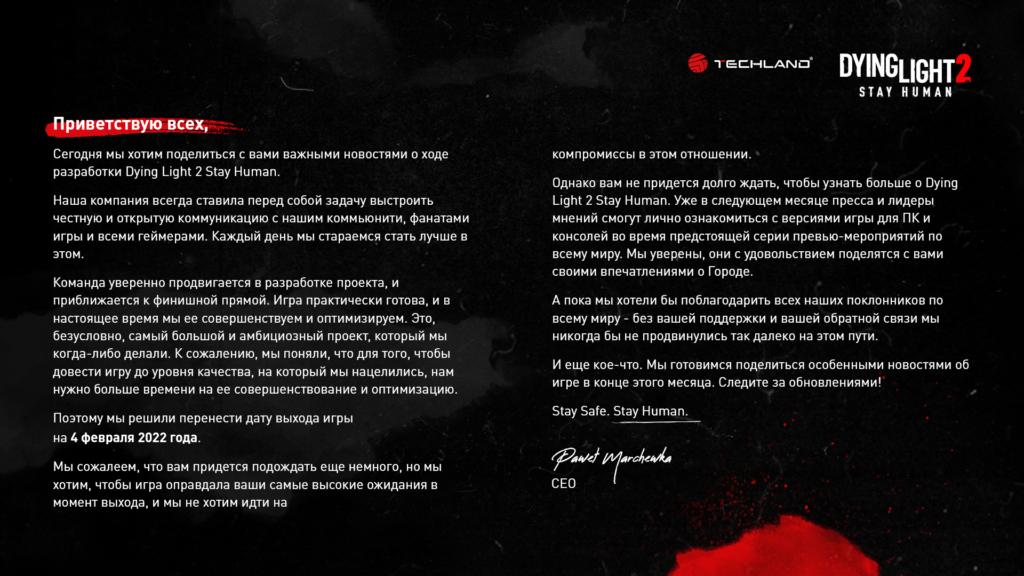 Релиз Dying Light 2 Stay Human перенесли на 4 февраля 2022-го 1