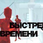 SUPERHOT - Нашествие красных! 1