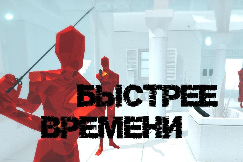 SUPERHOT - Нашествие красных! 2